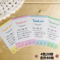 """Thumbnail of """"【80枚】パステルカラー 手書き風 クラフトパンチ サンキューカード No.⑱"""""""