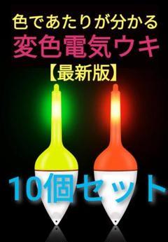 【沈むと色が変わる!】変色電気ウキ【10個セット】