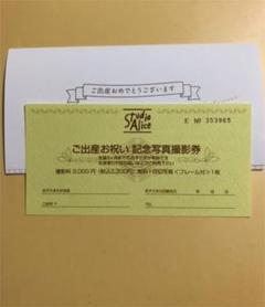 "Thumbnail of ""スタジオアリス 無料撮影券"""