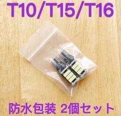 "Thumbnail of ""LEDバックランプ  T10/T15/ T16後退灯  爆光  2個新品 QF"""