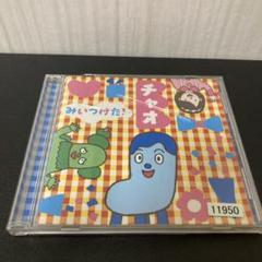 "Thumbnail of ""NHK「みいつけた!」チャオ レンタル落ちCD"""