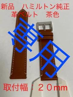 "Thumbnail of ""【新品未使用】ハミルトン純正革ベルト 茶色 取付け幅20mm"""