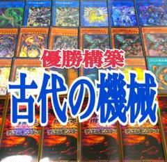 "Thumbnail of ""遊戯王 古代の機械 優勝構築デッキ"""