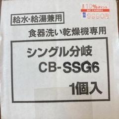 "Thumbnail of ""食洗機 CB-SSG6 シングル分岐 パナソニック"""