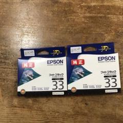"Thumbnail of ""EPSON ICBK33フォトブラック 2個"""