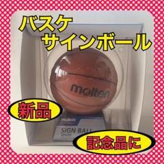 "Thumbnail of ""バスケ サインボール モルテン 新品 MNBB  直径15cm 置台付き"""