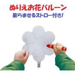 """Thumbnail of """"世界に一つだけの花を描こう!「ぬりえおはなバルーン」(逆止弁付)"""""""