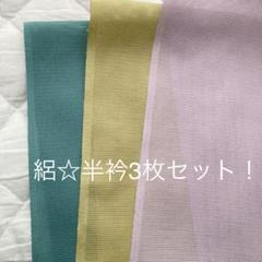 "Thumbnail of ""半衿 絽 3枚セット! 夏の半襟"""