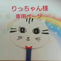"Thumbnail of ""風鈴 ブルースケルトンタイプと猫モビール付きと白花柄和紙タイプの猫モビール付き"""