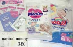 "Thumbnail of ""オムツ5枚 保湿剤7個 試供品 新生児"""