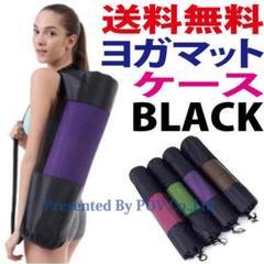 """Thumbnail of """"【新品】ヨガマット ケース バッグ フィットネス ヨガ バッグ yoga bag"""""""
