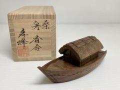 "Thumbnail of ""加賀蒔絵師 和田寿峰作 桑舟香合 内金泥仕上げ 茶道具"""