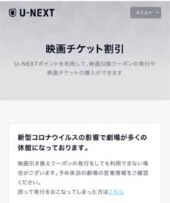"""Thumbnail of """"UNEXT映画館チケット二名分"""""""
