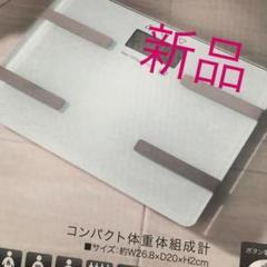 "Thumbnail of ""新品 体重計 体脂肪計 体組織 白 ホワイト シンプル ガラスボディ ダイエット"""