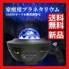 "Thumbnail of ""J403■新品 プラネタリウム STARRY PROJECTOR LIGHT"""