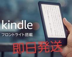 "Thumbnail of ""【新品】Kindle フロントライト搭載 Wi-Fi 8GB ブラック 広告つき"""
