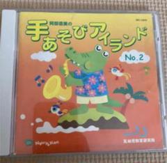 "Thumbnail of ""手あそびアイランド 手遊び 歌遊び 保育 幼稚園"""
