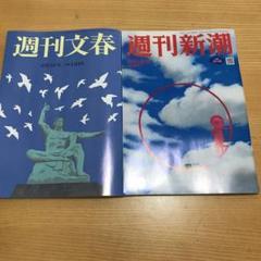 "Thumbnail of ""週刊文春 & 週刊新潮 8月5日号"""