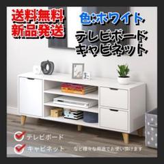 """Thumbnail of """"テレビ台 テレビボード テレビスタンド ローボード ローチェスト シンプル 北欧"""""""