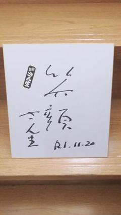 "Thumbnail of ""柳家さん生 落語家 サイン色紙"""