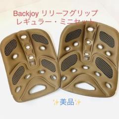 """Thumbnail of """"【美品】Backjoy リリーフグリップ レギュラー・ミニセット ブラウン"""""""