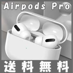 airpodspro エアポッツプロ ダストカバー ダストガード シール 銀 S