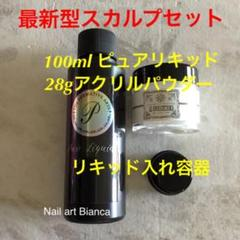 "Thumbnail of ""❗️最新型スカルプ:大容量ピュアリキッド,パウダー,リキッド容器❗️"""