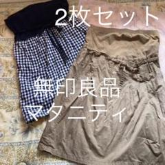 """Thumbnail of """"無印良品 マタニティM〜L 膝丈スカート 2枚セット"""""""