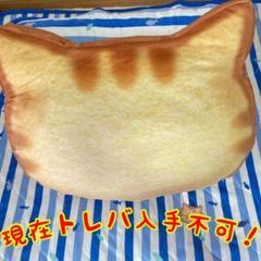 """Thumbnail of """"※現在入手不可!【トレバ限定】もちもち猫型食パンクッション〜茶トラトースト〜"""""""