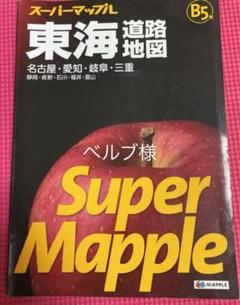 "Thumbnail of ""スーパーマップル B5判東海道路地図"""