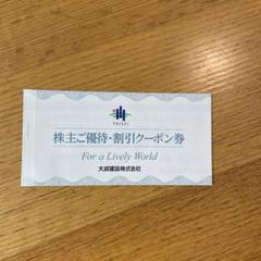 "Thumbnail of ""ゴルフ場等 大成建設 株主優待券"""