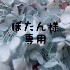 """Thumbnail of """"ぼたん様専用スワッグ*ガーランド 2点"""""""