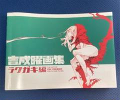 """Thumbnail of """"吉成曜画集 ラクガキ編"""""""