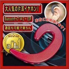 """Thumbnail of """"耳掛けイヤホン Bluetooth ワイヤレス お洒落 レッド"""""""