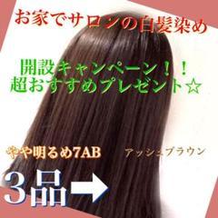 """Thumbnail of """"お家でサロンの白髪染め (やや明るめ7ABアッシュブラウン)"""""""