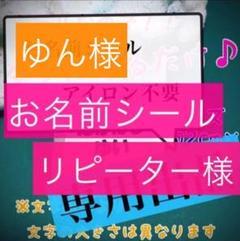 "Thumbnail of ""お名前シール リピーター様専用"""