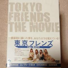 """Thumbnail of """"東京フレンズ The Movie コンプリートBOX('06「東京フレンズ T…"""""""