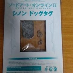 "Thumbnail of ""電撃G'Smagazine2014年10月号付録 シノン ドッグタグ"""