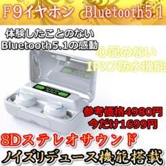 "Thumbnail of ""bluetoothイヤホン ワイヤレス 5.1 Hi-Fi高音質 F9 白 最速"""