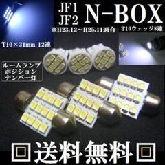 "Thumbnail of ""★JF1/2 ★N-BOX ★T10 明るいLEDバルブセット★送料込み★ホンダ"""