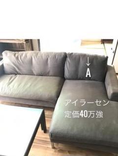 """Thumbnail of """"売り切り価格!ACTUS購入 アイラーセン カウチソファ B"""""""