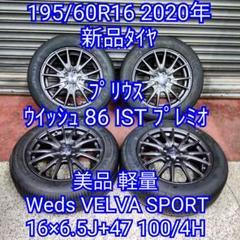 "Thumbnail of ""195/60R16 2020年新品タイヤ&軽量 美品 Weds VELVA"""