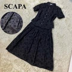 "Thumbnail of ""SCAPA 刺繍装飾 セットアップ 半袖シャツ ミモレ丈 フレアスカート"""