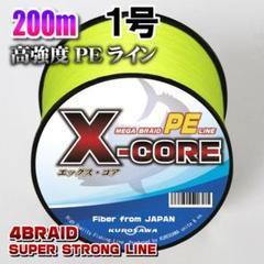 "Thumbnail of ""高強度PEラインX-CORE1号18lb・200m巻き 黄 イエロー!"""