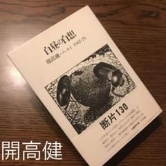 """Thumbnail of """"開高健「白昼の白想」エッセイ1967-78"""""""