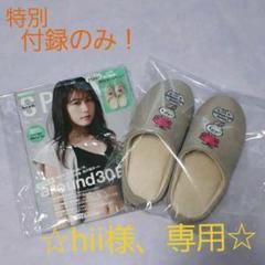 "Thumbnail of ""SPRiNG  9月号特別付録 ルームスリッパ"""