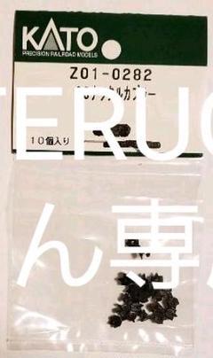 "Thumbnail of ""KATOアッシーパーツ CSナックルカプラー"""