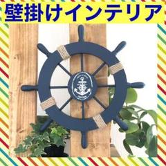 "Thumbnail of ""舵輪 壁掛けインテリア 27センチ 小物 マリン海 オシャレ"""