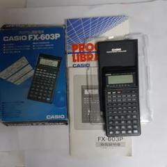 "Thumbnail of ""関数電卓 CASIOFX-603P取扱説明書  PROGRAMLIBRARY"""