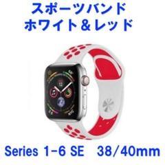 """Thumbnail of """"applewatch アップルウォッチ スポーツ ホワイトレッド 38/40"""""""